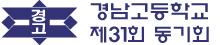 경남고 31회 동기회