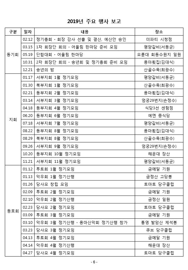 정기총회_06.PNG