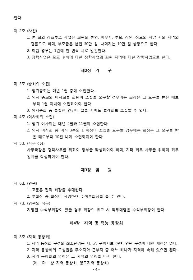 정기총회_04.PNG