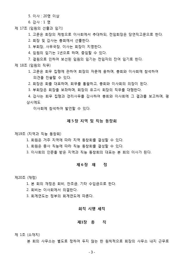 정기총회_03.PNG