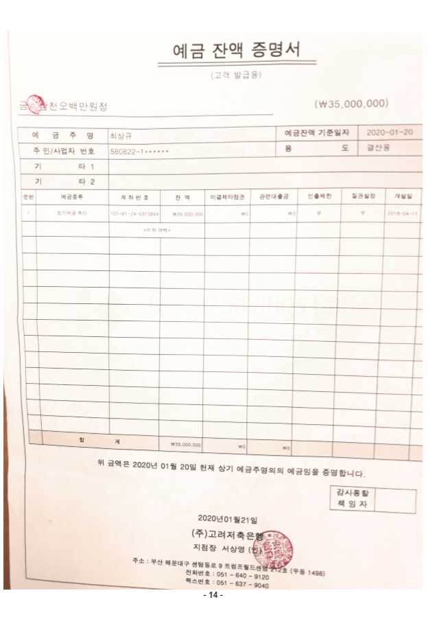 정기총회_14.PNG