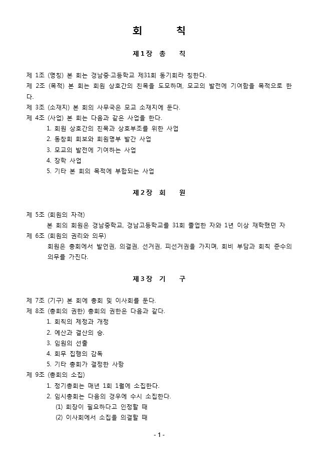 정기총회_01.PNG