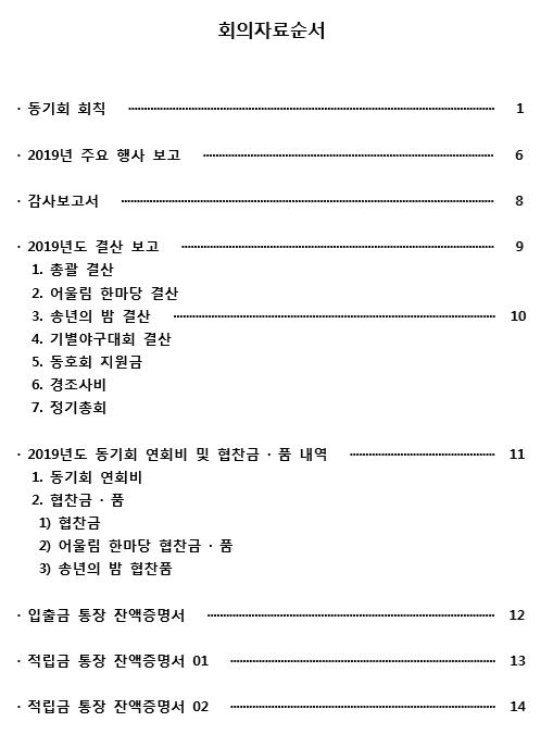 정기총회_00.PNG