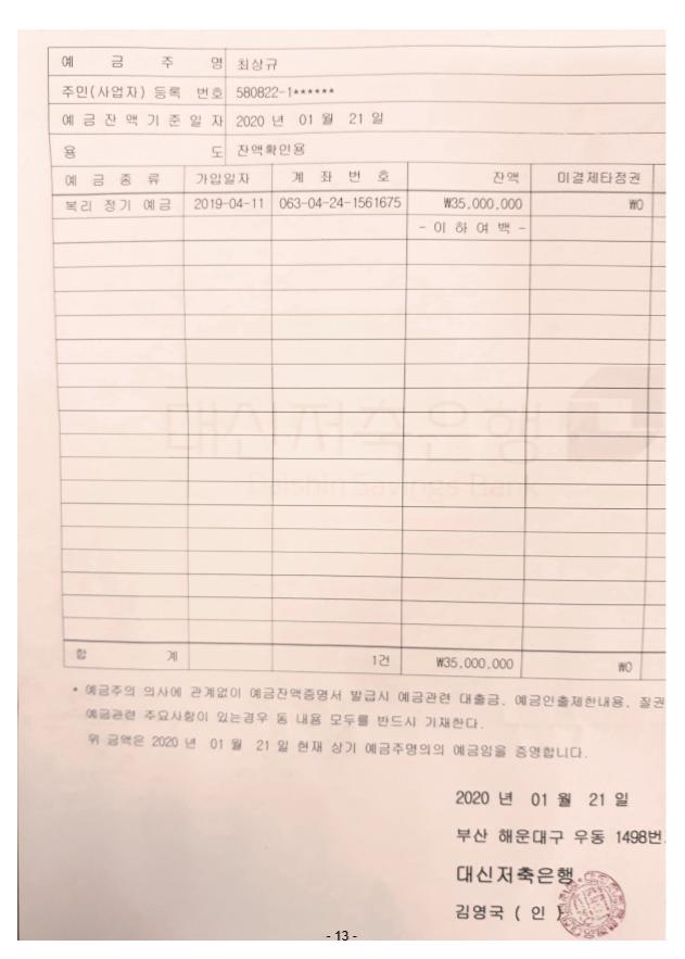 정기총회_13.PNG