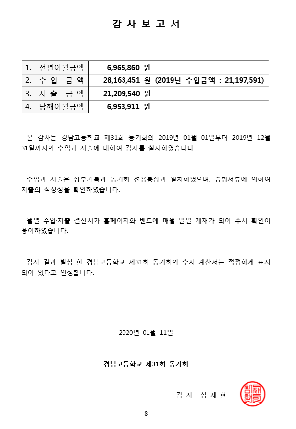 정기총회_08.PNG
