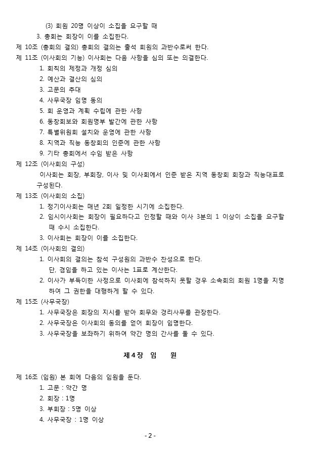정기총회_02.PNG