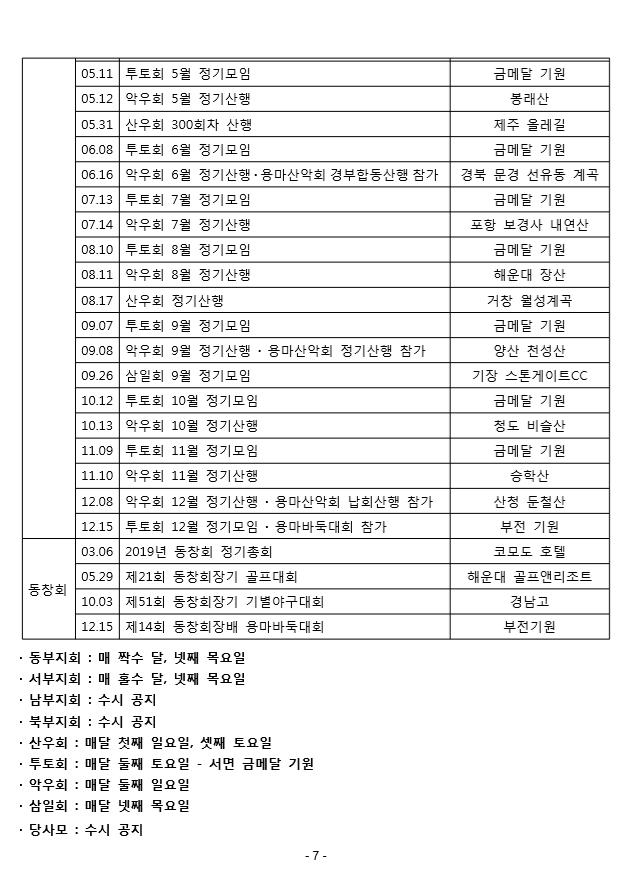 정기총회_07.PNG