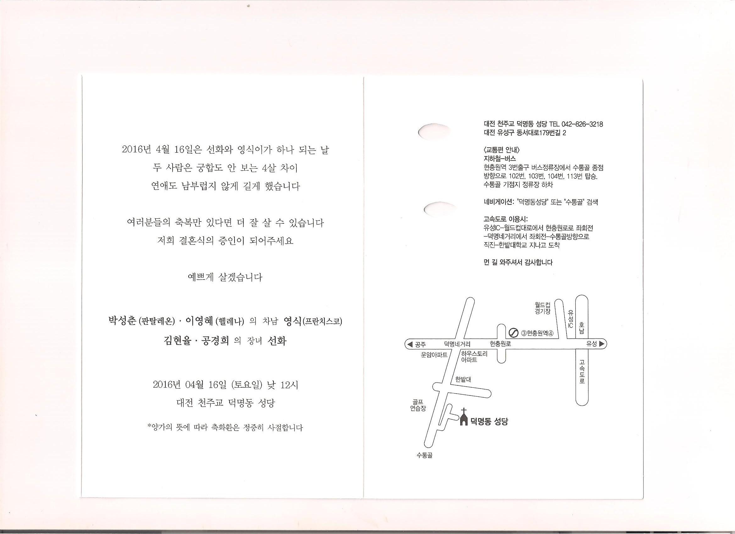 김현율혼사5.jpeg